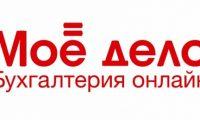 Бухгалтерия для малого бизнеса: интернет-сервис «Мое дело»