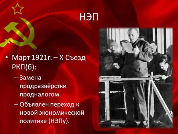 Кооперация в СССР