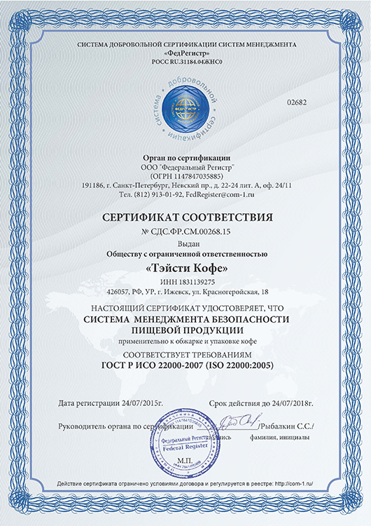 compliance with food safety certificate
