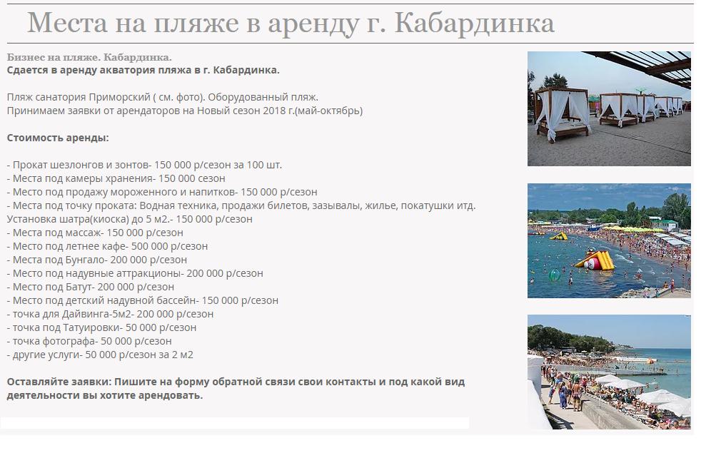 Бізнес план пляж ціни
