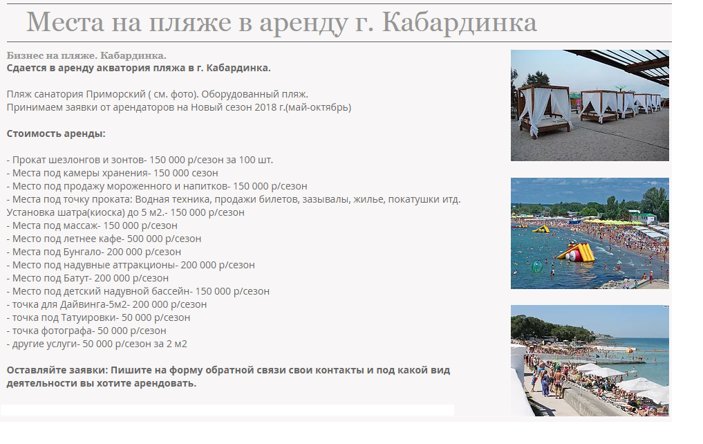 Бизнес план пляж цены