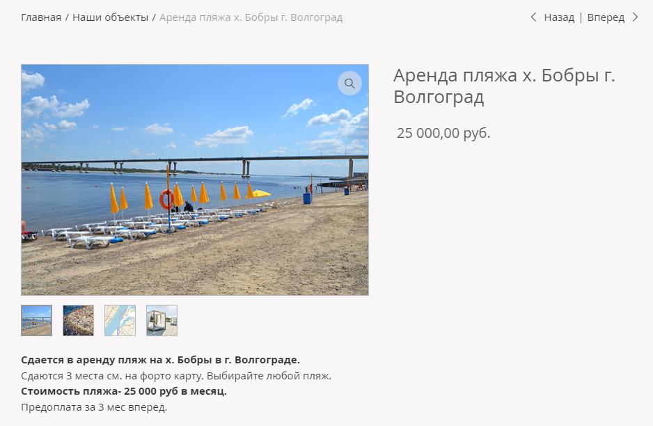 Бізнес план пляжу вартість оренди прибережної території